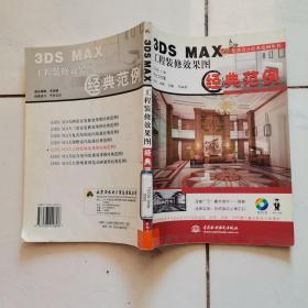 3DSMAX工程装修效果图经典范例
