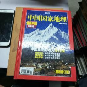 《中国国家地理》。2005年增刊