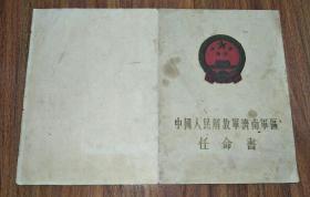1960年中国人民解放军济南军区任命书