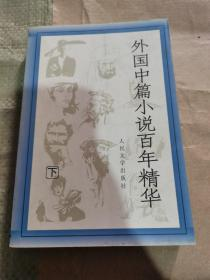 外国中篇小说百年精华(下)