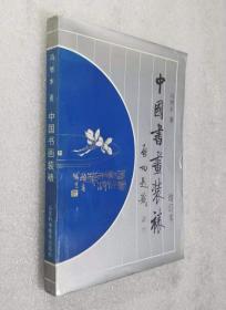 中国书画装裱增订本