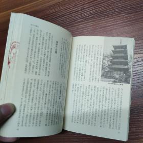 日文原版-市川风土记-73年