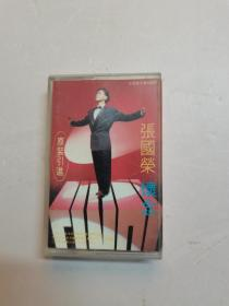 《张国荣 怀念》(老磁带)