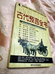 中国谶谣文化——古代预言全书1999一版一印
