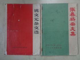 《姚文元杂文选》《张春桥杂文集》【2册合售】