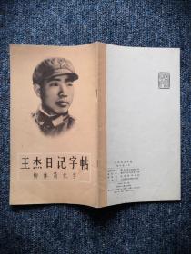 《王杰日记字帖》柳体简化字