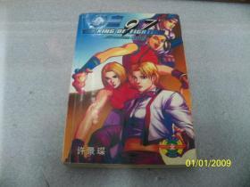 拳皇97【全一册】