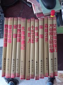 世界儿童文学名著全集(全28册)