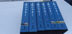黄永玉全集-文学编(1-6)全6册,蓝色封面函套  精装版