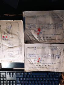 """河南省周口市太康县朱口公社等1972~1973年""""结婚申请书""""登记簿"""