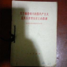 《九评苏共中央的公开信》九册全 外加 哲学社会科学工作者的战斗任务 苏共领导联印反华真相  11册合售 合订 私藏 书品如图