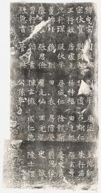 韩拽云司徒端等造优填王像记。龙门石窟。原刻。唐刻石。清拓本。拓片尺寸44.33*64.79+32.38*61.68厘米。宣纸原色原大仿真。微喷