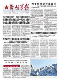 解放军报 2020年11月19日【原版生日报】