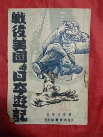 战后美国与日本游记(胶东师范学校图书馆藏书)