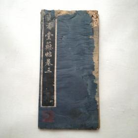清拓苏轼书法一册全