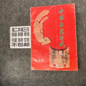 中国玉器时代