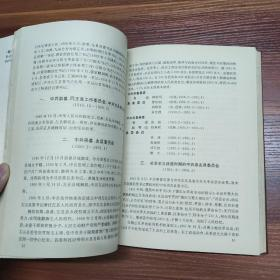 中国共产党广西壮族自治区崇左县组织史资料(1929~1987)16开精装
