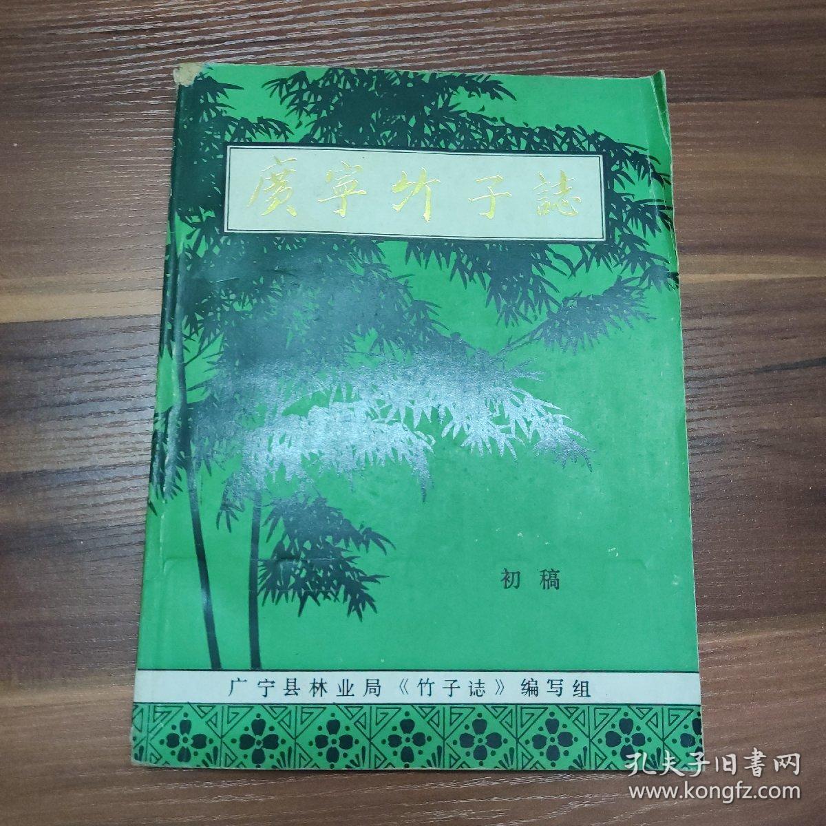 广宁竹子志(初稿)-16开油印