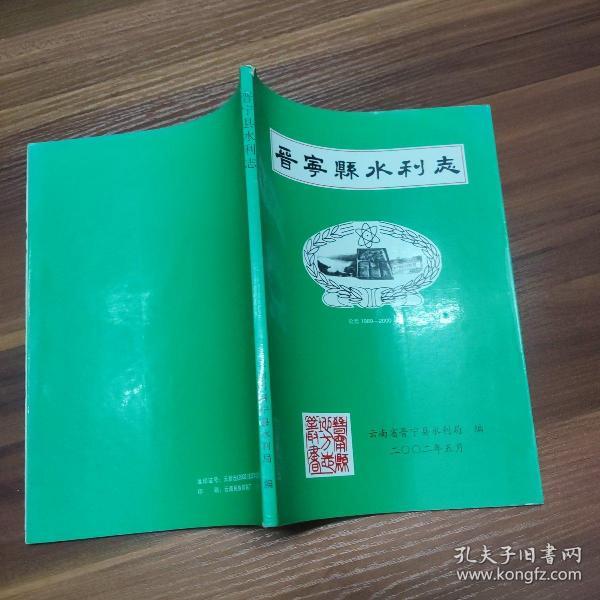 晋宁县水利志 公元1989-2000-16开