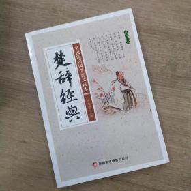 楚辞经典/全民阅读国学普及读本