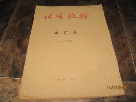 干校生活1951年总1-12期