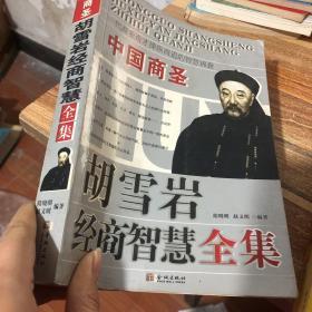 胡雪岩经商智慧全集