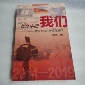 媒体中的我们:聚焦上海大学课程思政:2014-2019