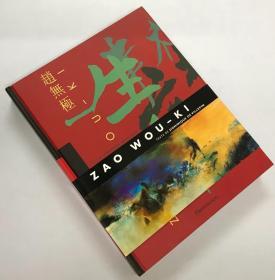 Zao Wou-Ki 赵无极油画画册画集 生命1935-2008 法语版