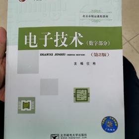 电子技术 : 数字部分 : 第2版