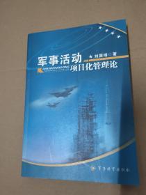军事活动项目化管理论