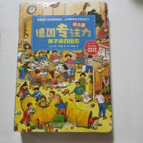 德国专注力训练亲子游戏绘本全4册 幼儿园/找字母/找四季/颜色和形状