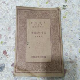 《各科教学法》(民国22年12月初版)