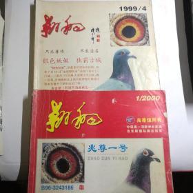翱翔 季刊 1999年第4期+翱翔 季刊 2000年第1期【 正版品好 两册合售 可单 】