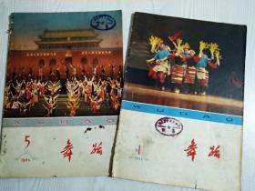 《舞蹈》1965年第一期、1965年第5期 两册合售  详情见实图目录