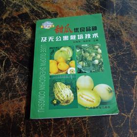 甜瓜优良品种及无公害栽培技术