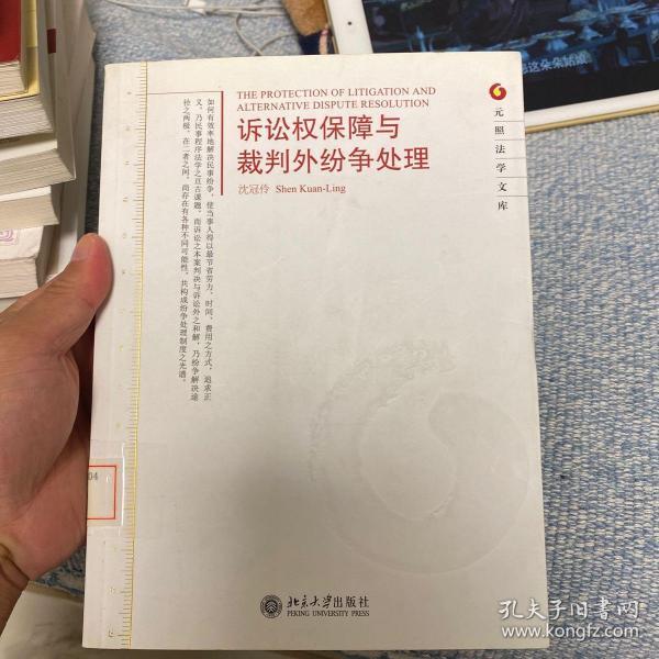 元照法学文库—诉讼权保障与裁判外纷争处理