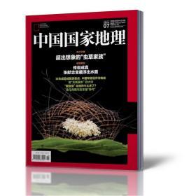 中国国家地理杂志 2017年7月总第681期 自然人文历史地理旅游百科全书期刊