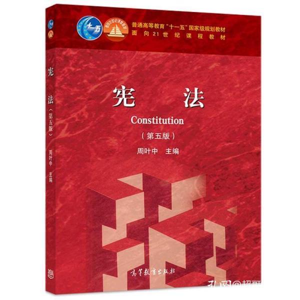 宪法(第五版)