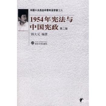 1954年宪法与中国宪政(第2版)