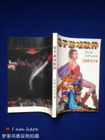 电子游戏软件(九四年合订本含创刊号)