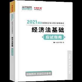 2021年初级会计职称应试指南-初级经济法基础 梦想成真 官方教材辅导书