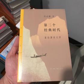 第二个经典时代:重估唐宋文学