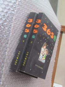 365夜故事  上下册,插图在中间,书脊为线订