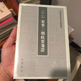 宋季三朝政要笺证:中国史学基本典籍丛刊
