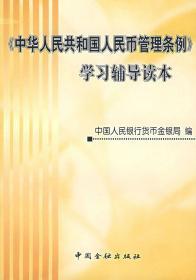 《中华人民共和国人民币管理条例》学习辅导读本中国人民银行货币金银局  段引玲 中国金融出版社9787504920638