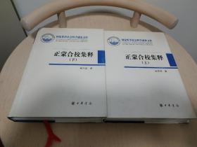 正蒙合校集释:国家哲学社会科学成果文库