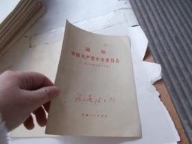 通知中国共产党中央委员会