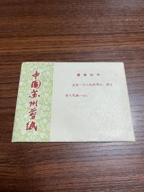 中国苏州剪纸 马恩列斯毛五张全 好品
