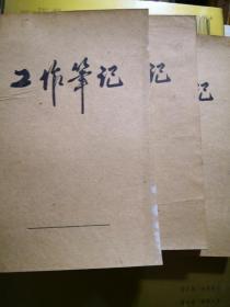 空白笔记本36开太原日报印刷厂印制厂