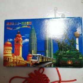 钱币纪念册:美丽的回忆—马来西亚